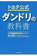 【単行本】 トヨタ自動車株式会社業務品質改善部 / トヨタ公式ダンドリの教科書 送料無料