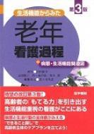 【単行本】 山田律子 / 生活機能からみた老年看護過程 第3版 +病態・生活機能関連図 送料無料