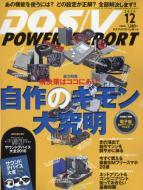 【雑誌】 DOS/V POWER REPORT編集部 / Dos  /  V Power Report (ドス ブイ パワー レポート) 2016年 12月号 送料無料
