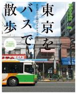 【ムック】 京阪神エルマガジン社 / 東京をバスで散歩 えるまがmook