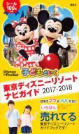 【ムック】 講談社 / 子どもといく東京ディズニーリゾートナビガイド2017-2018シール100枚つき Disney In Pocket 送料無料