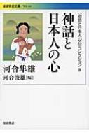 【文庫】 河合隼雄 カワイハヤオ / 神話と日本人の心 岩波現代文庫 送料無料