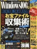 【雑誌】 Windows 100%編集部 / Windows100% 2016年 12月号