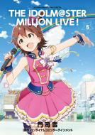 【コミック】 門司雪 / アイドルマスター ミリオンライブ! 5 ゲッサン少年サンデーコミックス