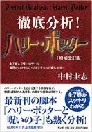 【単行本】 中村圭志 / 徹底分析!ハリー・ポッター 全7巻と『呪いの子』の世界がわかればハリポタをもっと楽しめる! 送料無料