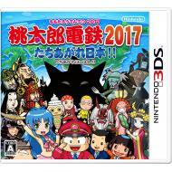 【GAME】 ニンテンドー3DSソフト / 桃太郎電鉄2017 たちあがれ日本!! 送料無料