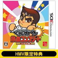 【GAME】 ニンテンドー3DSソフト / くにおくん熱...