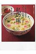 【ムック】 鈴木登紀子 / 登紀子ばぁばの 70年つくり続けてきた私の味 NHKきょうの料理シリーズ 送料無料