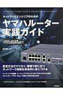 【単行本】 関部然 / ネットワークエンジニアのためのヤマハルーター実践ガイド 送料無料
