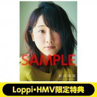 【Goods】 松井玲奈 2017年オフィシャルカレンダー【Loppi・HMV限定特典】 送料無料