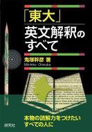 【単行本】 鬼塚幹彦 / 「東大」英文解釈のすべて 送料無料