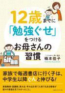 【単行本】 楠本佳子 / 12歳までに「勉強ぐせ」をつけるお母さんの習慣 送料無料