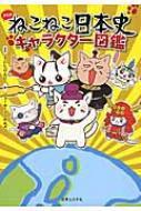 【単行本】 そにしけんじ / ねこねこ日本史キャラクター図鑑 送料無料