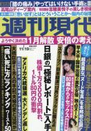【雑誌】 週刊現代編集部 / 週刊現代 2016年 11月 19日号