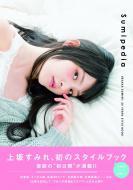 【単行本】 上坂すみれ / 上坂すみれ 25YEARS STYLE BOOK Sumipedia 送料無料