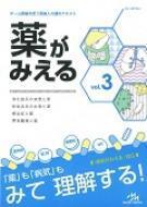 【単行本】 医療情報科学研究所 / 薬がみえる Vol.3 送料無料