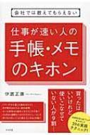 【単行本】 伊庭正康 / 会社では教えてもらえない 仕事が速い人の手帳・メモのキホン 送料無料