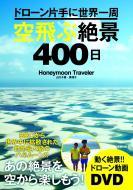 【単行本】 Honeymoon Traveler / ドローン片手に世界一周 空飛ぶ絶景400日 送料無料