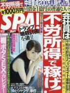 【雑誌】 週刊SPA!編集部 / 週刊SPA! (スパ) 2016年 11月 22日号