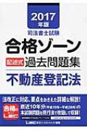 【全集・双書】 東京リーガルマインド / 司法書士試験合格ゾーン記述式過去問題集 不動産登記法 2017年版 送料無料