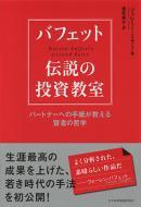 【単行本】 ジェレミー・ミラー / バフェット伝説の投資教室 パートナーへの手紙が教える賢者の哲学 送料無料
