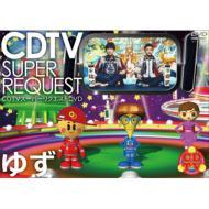 【DVD】 ゆず / CDTV スーパーリクエストDVD〜ゆず〜 送料無料