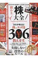 【ムック】 雑誌 / 株大全2017 晋遊100%mook Series