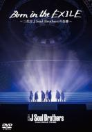 【DVD】 三代目 J Soul Brothers from EXILE TRIB...