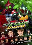 【DVD】 仮面ライダーアマゾンズ スペシャルイベント A to M Open Your AMAZONS 送料無料
