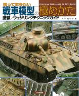 【単行本】 アーマーモデリング編集部 / 知っておきたい戦車模型の極めかた 塗装 / ウェザリングテクニックガイド 送料無料