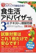 【単行本】 村井美月 / 3ステップで最短合格!食生活アドバイザー検定3級テキスト & 模擬問題 送料無料