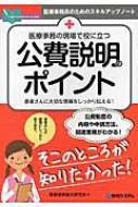 【単行本】 木皿志穂 / 医療事務の現場で役に立つ公費説明のポイント 送料無料