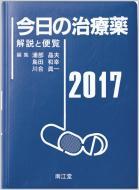 【単行本】 浦部晶夫 / 今日の治療薬 2017年版 送料無料