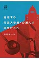 【単行本】 布尾勝一郎 / 迷走する外国人看護・介護人材の受け入れ 送料無料