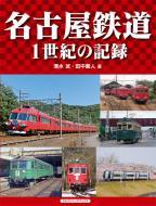 【単行本】 清水武 / 名古屋鉄道 半世紀の記録 送料無料