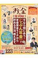 【ムック】 雑誌 / お金のLDK シンユウシャムック