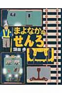 【絵本】 鎌田歩 / まよなかのせんろ