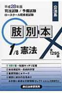 【全集・双書】 Books2 / 肢別本 1 平成28年版 公法系憲法 送料無料