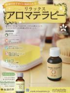 【雑誌】 リラックスアロマテラピー / リラックスアロマテラピー 2016年 12月 21日号 送料無料