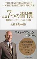 【単行本】 スティーブン・r・コヴィー / 完訳7つの習慣 人格主義の回復 特装版「ウィークリー・チャレンジ」付属 人格主義