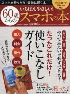 【雑誌】 雑誌 / いちばんやさしい!60歳からのスマホの本 日経PC21 2017年 1月号増刊