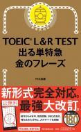 【単行本】 Tex加藤 / TOEIC L & R TEST 出る単特急 金のフレーズ