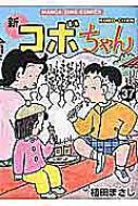 【コミック】 植田まさし ウエダマサシ / 新コボちゃん 37 まんがタイムコミックス