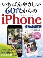 【単行本】 増田由紀 / いちばんやさしい60代からのiPhone7  /  7plus 送料無料