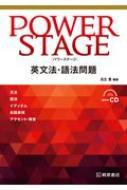 【単行本】 瓜生豊 / CD付 POWER STAGE 英文法・語法問題 送料無料