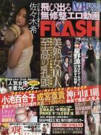 【雑誌】 FLASH編集部 / FLASH (フラッシュ) 2017年 1月 3日号