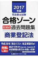 【全集・双書】 東京リーガルマインド / 司法書士試験合格ゾーン記述式過去問題集 商業登記法 2017年版 送料無料