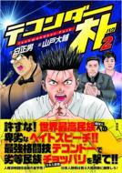 【単行本】 山戸大輔 / テコンダー朴 2 送料無料