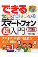 【単行本】 法林岳之 / できるゼロからはじめるAndroidスマートフォン超入門 できるシリーズ 送料無料
