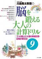 【全集・双書】 川島隆太 / 脳を鍛える大人の計算ドリル 3つの数と4つの数の単純計算・記憶計算60日 9 送料無料